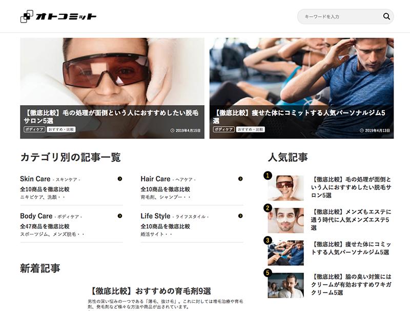 男性向け美容情報サイト「オトコミット」を本日オープン! メンズコスメに興味がある男性は8割以上! 月の美容に1万円以上かける男性も! メンズ美容に関する調査結果を公開