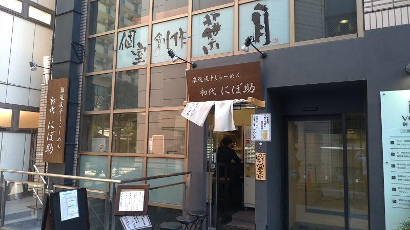 ウルクスラーメン部日記(御茶ノ水/初代にぼ助 厳選煮干しらーめん)