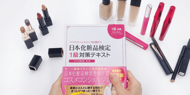 【ヒカログ】美容のプロからコスメ好きにまで、今話題の日本化粧品検定協会を取材してきました!