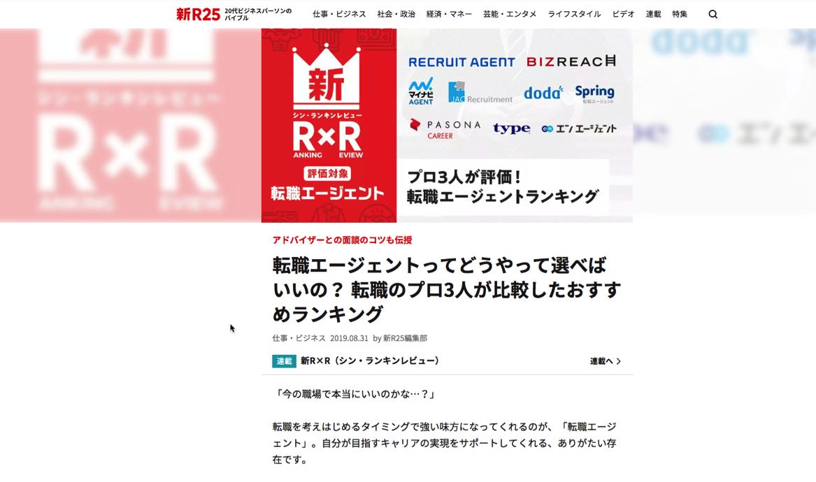 転職エージェントの比較サイトBest Workが新R25の記事に取材協力させていただきました。