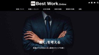 Best work online(ベストワークオンライン)