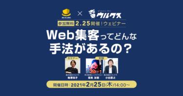 EC-CUBE×ウルクス共催! Web集客施策オンラインセミナー