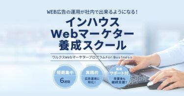 インハウスでの広告運用支援サービス『ウルクスWebマーケタープログラム    For Business』がスタート!